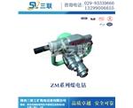 ZM系列煤电钻